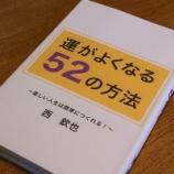 『運がよくなる52の方法』の画像