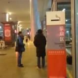 『北京首都国際空港 ターミナル3の喫煙所』の画像