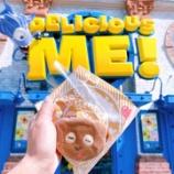 『ティムのクッキーサンド/USJ』の画像