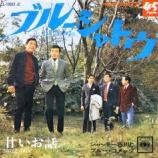 『【#ボビ伝60】ジャッキー吉川とブルー・コメッツ『ブルー・シャトウ』動画! #ボビ的記憶に残る歌』の画像