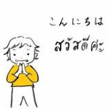 『英語、タイ語などが苦手でも旅を楽しむためのアプリ2選!』の画像
