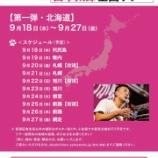 『NHKが日曜討論から山本太郎を締め出す?』の画像