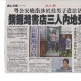 『本日発売「週刊金曜日(1074号)」 の【世界はいま】の欄にて香港リポートを掲載』の画像