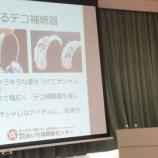 『【笑顔になれるデコ補聴器】講演』の画像