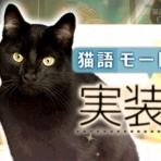 まぬーの趣味日記【黒猫のウィズ】