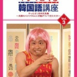 『久しぶりK-POP!!』の画像