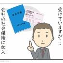 生活保護と社会保険