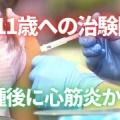 【モデルナ】10-20代男性ごくまれに心筋炎…100万人あたり38.7件 ファイザー15件 軽い場合が多く中断は無しとみられる