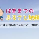『浜松市と磐田市のふるさと納税のお返しがすごいので寄付以上のリターンが返ってくるぞ!』の画像