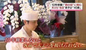 天ぷら職人「店に出す天ぷら揚げるのに10年は修行しないとダメ」