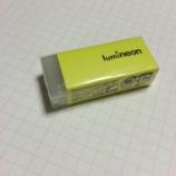 『ボクと「同じ匂い」のする貴方なら、きっとわかるはず SEED「lumi neon」消しゴム』の画像