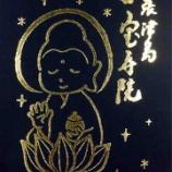 『【御朱印帳/愛知】宝寿院の御朱印帳』の画像