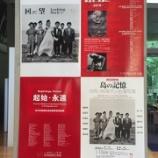 『台湾の写真家たちが切り取った「島の記憶 – 1970~90年代の台湾写真」展』の画像