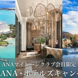 『【ANAマイレージクラブ会員限定】今だけ!IHG・ANA・ホテルズキャンペーン開催中!』の画像