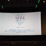 『【乃木坂46】『若月佑美 卒セレ』ライブビューイング 一番いいシーンで映像が落ちた会場があった模様・・・』の画像