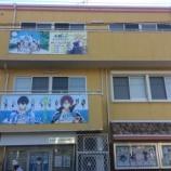 『6月の関西遠征 京アニ本社と京アニショップ』の画像