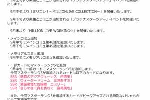 【ミリシタ】9月の開催情報が公開!&恵美、あずさ、エミリー、美也のSSRに5凸実装決定!