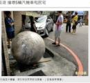 重さ2トンの水晶玉が住宅街の坂道を転がり落ちる