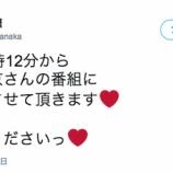 『【元乃木坂46】畠中清羅 本日、秋元真夏とテレビでまさかの共演!キタ━━━━(゚∀゚)━━━━!!!』の画像