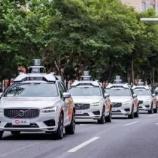 『完全自動運転の無人タクシーが市中で試験運用』の画像