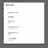 『【各論】Nexus 7、Kindle Fire HDX等のAndroidタブレットを手動でPA-WG2600HPにつなぐ。』の画像