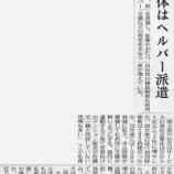 『(日経新聞)産後の母子ケア手厚く 首都圏の助産院など 自治体はヘルパー派遣』の画像