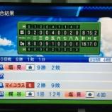 『【悲報】横浜と巨人、パワプロでもとんでもない試合をしてしまう』の画像