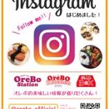 『12/7(金)オレボinstagramはじめました!』の画像