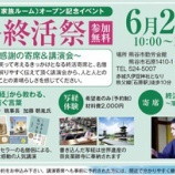 『【イベント】熊谷終活祭 奈良薬師寺 加藤朝胤氏講演会』の画像