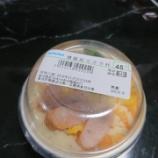 『コンビニの美味いもの4連発 「閃電泡芙」←何でしょう?』の画像
