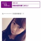 『西野七瀬、乃木坂46サイトから完全に消される・・・』の画像