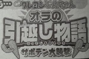 【映画】クレヨンしんちゃんの新作wwwwwwwwwwwwwwwwww