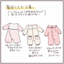 【0歳】生後3ヶ月までのベビー服
