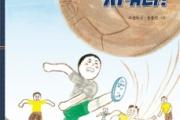 暗鬱だった日帝強制占領期で唯一の希望だったサッカーに日本は統制令を下す~新刊『朝鮮サッカーを守れ!』