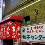 『JAL×はんつ遠藤コラボ企画【広島編2】2日め・餃子(餃子センター)』の画像