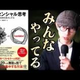 『チャンネル名/イケハヤ大学:「【名著解説】仕事ができる人に共通する「エッセンシャル思考」(2020/01/17公開)」をみて』の画像