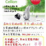 『充電補聴器へ買替・購入応援クーポン期間延長致します!』の画像