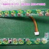 『サンヨーカーナビ DS-504(NVA-710NN)のLED打ち換え(LED交換)手術』の画像