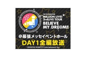 【ミリマス】本日20時から3rdツアー幕張公演DAY1全編放送!