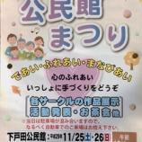 『戸田市公民館まつりが始まりました!』の画像