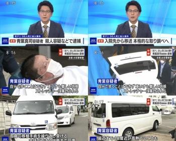 【京アニ放火犯人・青葉真司逮捕】弁護側「自力で歩くことなどはできず、ほぼ寝たきりの状態。勾留の理由や必要性がない」