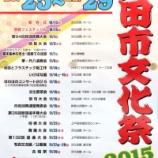 『芸術の秋 戸田市内で戸田文化祭が開催中です』の画像