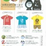 『前開きTシャツのモノモニさん』の画像