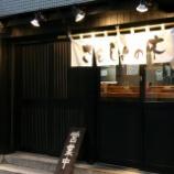 『【東京】新宿御苑前・さんしょの木(ラーメン)』の画像