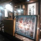 『「米福酒場 淀屋橋店」 アクセス・営業時間』の画像