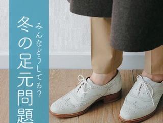 寒さ本格的!冬の足元問題|ズボン派の「靴とボトム」の隙間問題!