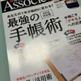 『『日経ビジネスアソシエ 2014年11月号』にマルチ文具ケースが付いてくる』の画像