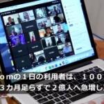 【動画】Zoomテレビ会議、知らない人が乱入したり、不審な画像が表示されたり。  [海外]