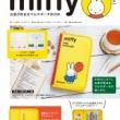 【新刊情報】miffy お金が貯まるマルチポーチBOOK special package