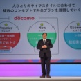 NTTドコモがより低料金を望む人向けに「エコノミーMVNO」を発表!OCN モバイル ONEとトーンモバイルが対応し、ドコモショップで契約可能に